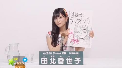 田北香世子_AKB48 49thシングル選抜総選挙アピールコメント動画_画像 (42)