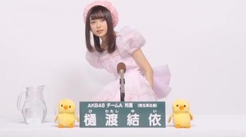 樋渡結依_AKB48 49thシングル選抜総選挙アピールコメント動画_画像 (91)