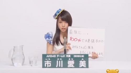 市川愛美_AKB48 49thシングル選抜総選挙アピールコメント動画_画像 (126)