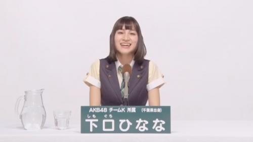下口ひなな_AKB48 49thシングル選抜総選挙アピールコメント動画_画像 (158)