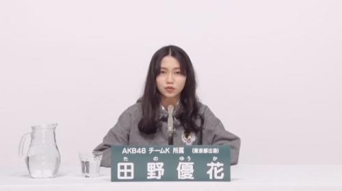 田野優花_AKB48 49thシングル選抜総選挙アピールコメント動画_画像 (164)