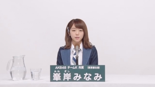 峯岸みなみ_AKB48 49thシングル選抜総選挙アピールコメント動画_画像 (173)