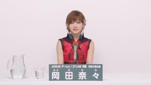 岡田奈々_AKB48 49thシングル選抜総選挙アピールコメント動画_画像 (274)