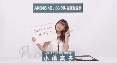小嶋真子_AKB48 49thシングル選抜総選挙アピールコメント動画_画像 (291)