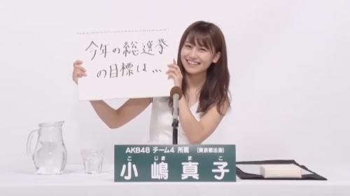 小嶋真子_AKB48 49thシングル選抜総選挙アピールコメント動画_画像 (300)