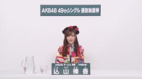 込山榛香_AKB48 49thシングル選抜総選挙アピールコメント動画_画像 (314)