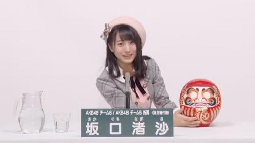 坂口渚沙_AKB48 49thシングル選抜総選挙アピールコメント動画_画像 (355)