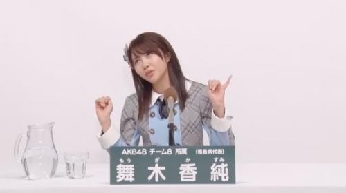 舞木香純_AKB48 49thシングル選抜総選挙アピールコメント動画_画像 (432)