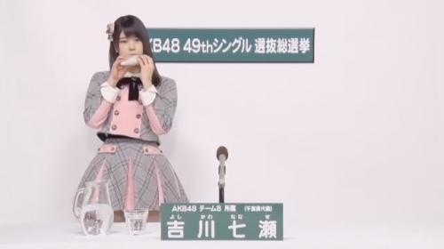 吉川七瀬_AKB48 49thシングル選抜総選挙アピールコメント動画_画像 (466)