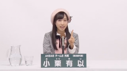 小栗有以_AKB48 49thシングル選抜総選挙アピールコメント動画_画像 (478)