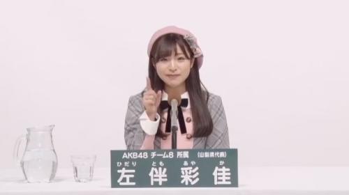 左伴彩佳_AKB48 49thシングル選抜総選挙アピールコメント動画_画像 (506)