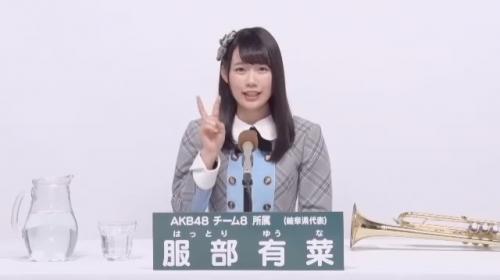 服部有菜_AKB48 49thシングル選抜総選挙アピールコメント動画_画像 (552)