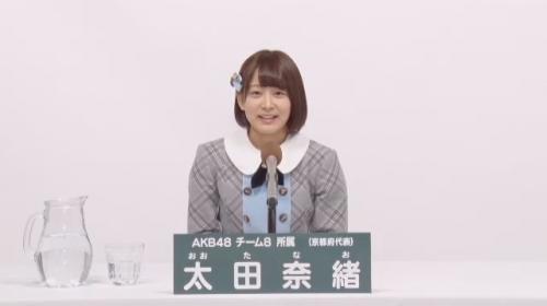 太田奈緒_AKB48 49thシングル選抜総選挙アピールコメント動画_画像 (620)