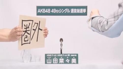 山田菜々美_AKB48 49thシングル選抜総選挙アピールコメント動画_画像 (633)