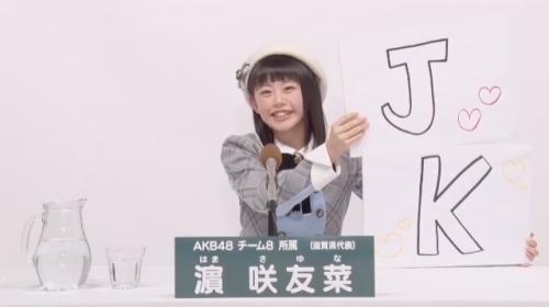 濵咲友菜_AKB48 49thシングル選抜総選挙アピールコメント動画_画像 (662)
