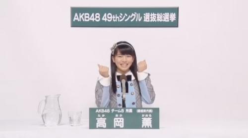 高岡薫_AKB48 49thシングル選抜総選挙アピールコメント動画_画像 (719)