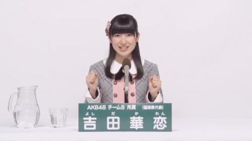 吉田華恋_AKB48 49thシングル選抜総選挙アピールコメント動画_画像 (732)