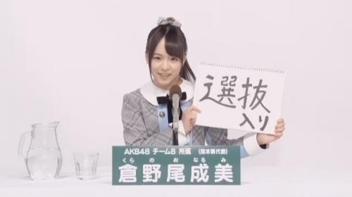 倉野尾成美_AKB48 49thシングル選抜総選挙アピールコメント動画_画像 (763)