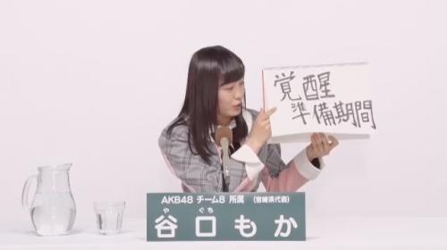谷口もか_AKB48 49thシングル選抜総選挙アピールコメント動画_画像 (789)