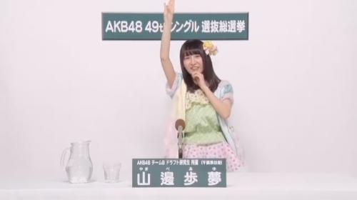山邊歩夢_AKB48 49thシングル選抜総選挙アピールコメント動画_画像 (846)