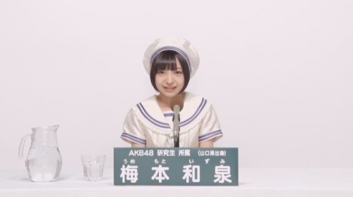 梅本和泉_AKB48 49thシングル選抜総選挙アピールコメント動画_画像 (880)