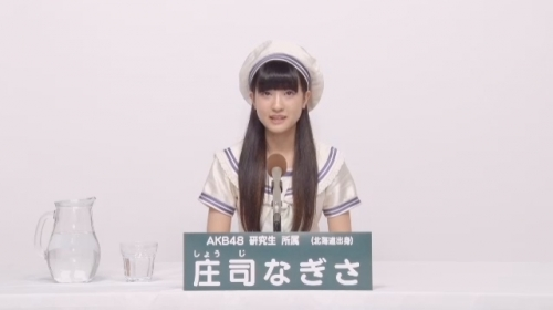 庄司なぎさ_AKB48 49thシングル選抜総選挙アピールコメント動画_画像 (920)