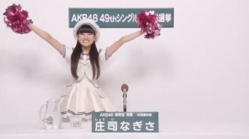 庄司なぎさ_AKB48 49thシングル選抜総選挙アピールコメント動画_画像 (927)