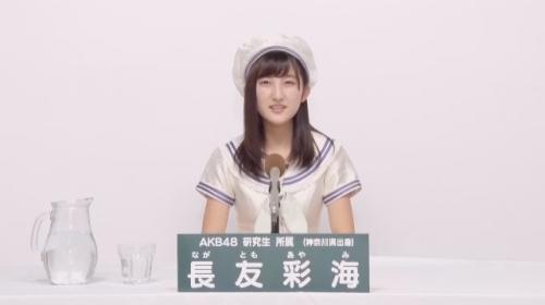 長友彩海_AKB48 49thシングル選抜総選挙アピールコメント動画_画像 (971)