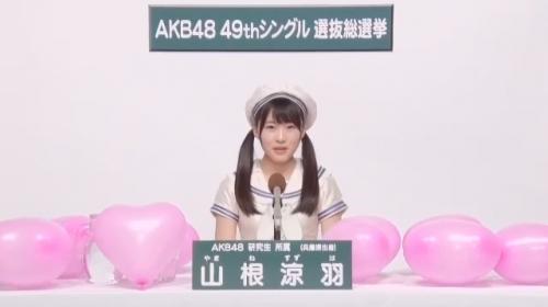 山根涼羽_AKB48 49thシングル選抜総選挙アピールコメント動画_画像 (1068)