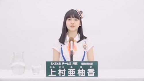 上村亜柚香_AKB48 49thシングル選抜総選挙アピールコメント動画_画像 (1105)