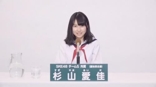 杉山愛佳_AKB48 49thシングル選抜総選挙アピールコメント動画_画像 (1119)