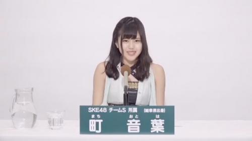 町音葉_AKB48 49thシングル選抜総選挙アピールコメント動画_画像 (1131)