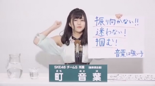 町音葉_AKB48 49thシングル選抜総選挙アピールコメント動画_画像 (1141)