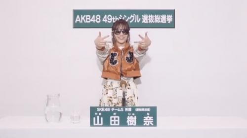 山田樹奈_AKB48 49thシングル選抜総選挙アピールコメント動画_画像 (1182)
