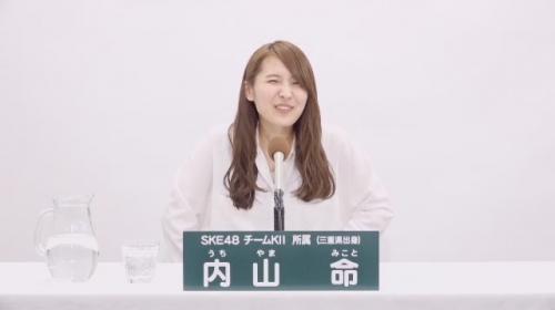 内山命_AKB48 49thシングル選抜総選挙アピールコメント動画_画像 (1222)