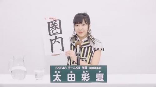 太田彩夏_AKB48 49thシングル選抜総選挙アピールコメント動画_画像 (1244)