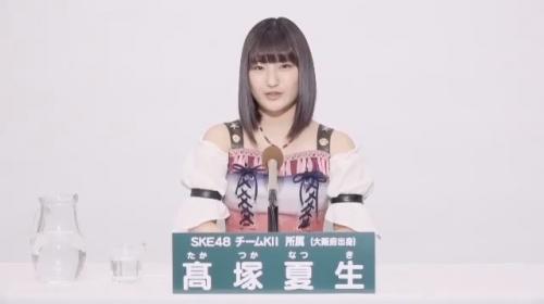 髙塚夏生_AKB48 49thシングル選抜総選挙アピールコメント動画_画像 (1300)