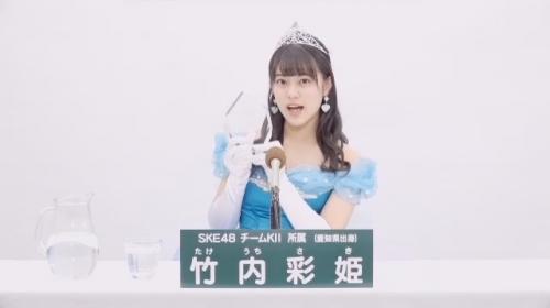 竹内彩姫_AKB48 49thシングル選抜総選挙アピールコメント動画_画像 (1360)