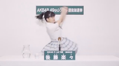 後藤楽々_AKB48 49thシングル選抜総選挙アピールコメント動画_画像 (1475)