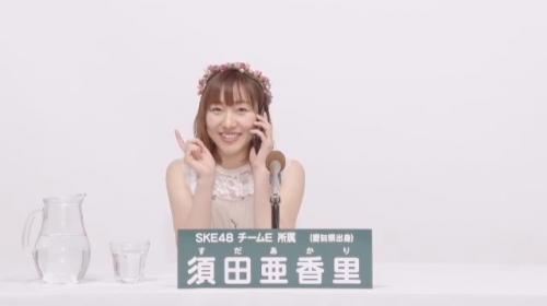 須田亜香里_AKB48 49thシングル選抜総選挙アピールコメント動画_画像 (1526)