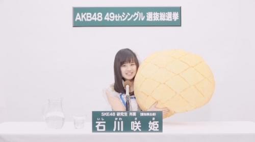 石川咲姫_AKB48 49thシングル選抜総選挙アピールコメント動画_画像 (1614)