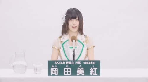 岡田美紅_AKB48 49thシングル選抜総選挙アピールコメント動画_画像 (1640)