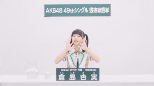 倉島杏実_AKB48 49thシングル選抜総選挙アピールコメント動画_画像 (1657)