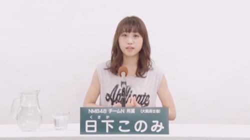 日下このみ_AKB48 49thシングル選抜総選挙アピールコメント動画_画像 (1764)