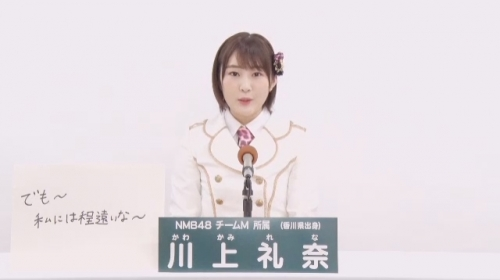 川上礼奈_AKB48 49thシングル選抜総選挙アピールコメント動画_画像 (1915)