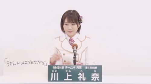 川上礼奈_AKB48 49thシングル選抜総選挙アピールコメント動画_画像 (1918)