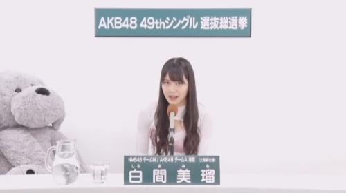 白間美瑠_AKB48 49thシングル選抜総選挙アピールコメント動画_画像 (1935)