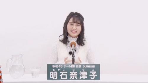 明石奈津子_AKB48 49thシングル選抜総選挙アピールコメント動画_画像 (1990)