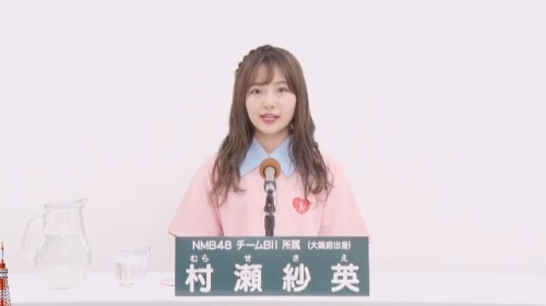 村瀬紗英_AKB48 49thシングル選抜総選挙アピールコメント動画_画像 (2110)