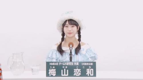 梅山恋和_AKB48 49thシングル選抜総選挙アピールコメント動画_画像 (2158)